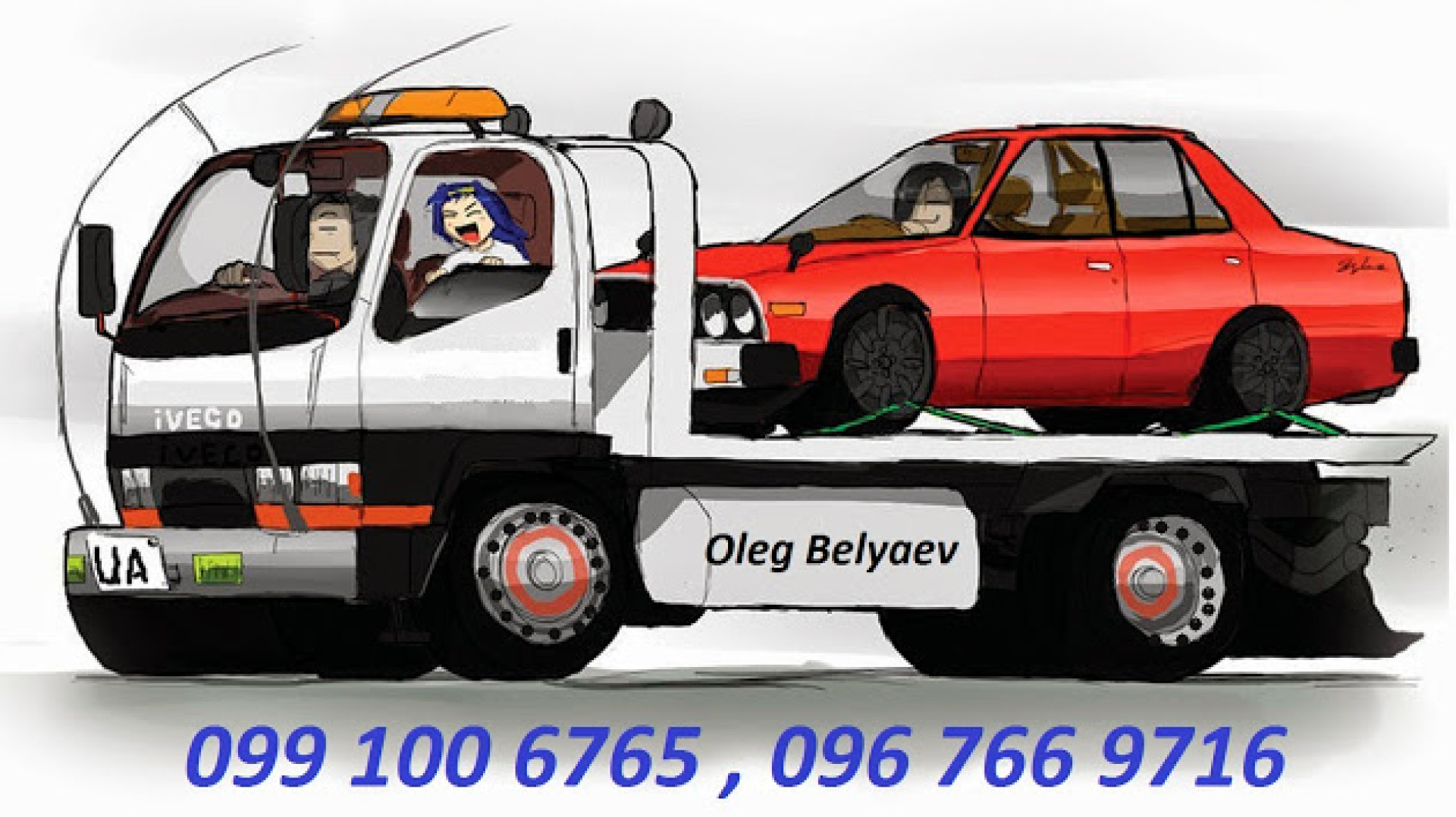 автосос харьков