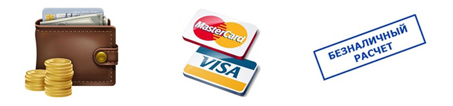 Безналичный расчёт, карты: Visa, MasterCard и другие